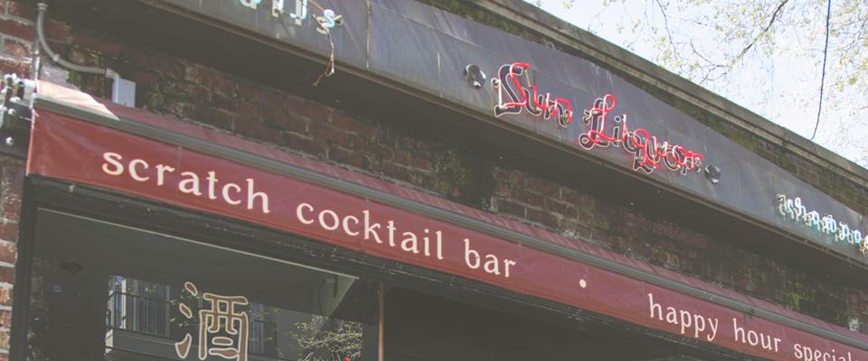 Sun Liquor sign